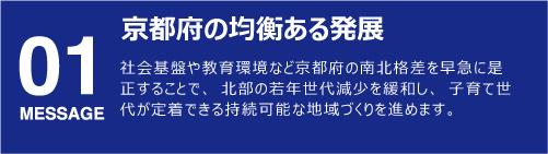 京都府の均衡ある発展