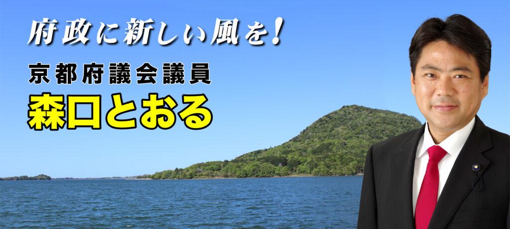 京都府議会議員 森口とおる オフィシャルサイト